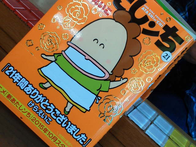 1・15(金)<br />  息子弁〜コロッケ弁当と『あたしンち最終巻』
